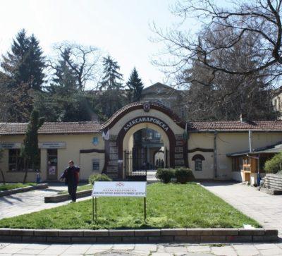 Entrance of Sofia Medical University